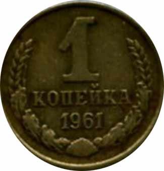 Советские монеты 1961 года цена монеты средневековой европы каталог